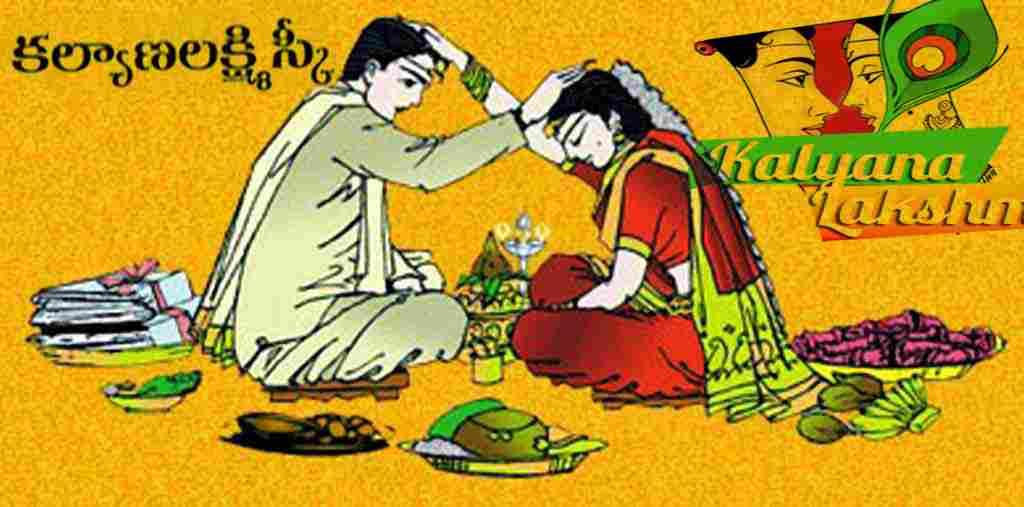 Kalyana Lakshmi Application For BC