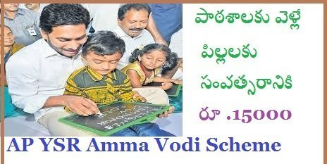 AP YSR Amma Vodi Scheme Application Form, List, Status