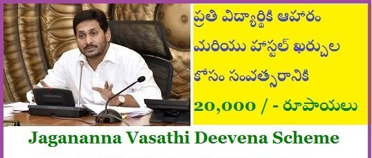 Jagananna Vasathi Deevena Scheme Application Form, Eligibility, List